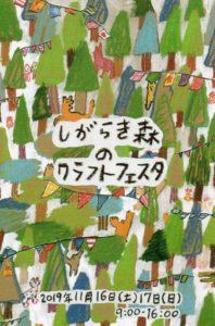 しがらき森のクラフトフェスタ @ 滋賀県立陶芸の森 太陽の広場