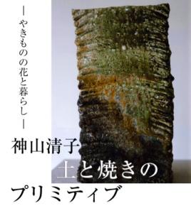 神山清子 土と焼きのプリミティブ @ FUJIKI