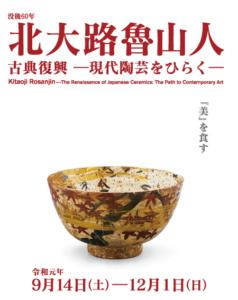 没後60年北大路魯山人 古典復興-現代陶芸をひらく- @ 滋賀県立陶芸の森陶芸館