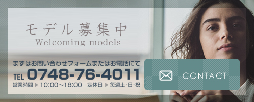撮影モデル募集中