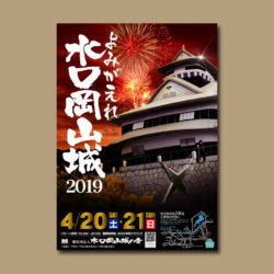 よみがえれ水口岡山城2019