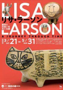 特別展「リサ・ラーソン―創作と出会いをめぐる旅」 @ 滋賀県立陶芸の森陶芸館