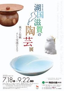 特別企画「湖国滋賀の陶芸展」 @ 滋賀県立陶芸の森陶芸館