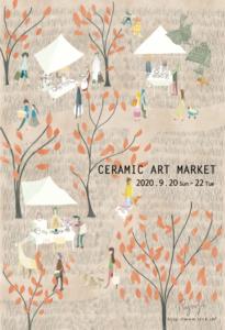 信楽セラミック・アート・マーケットin陶芸の森2020 @ 滋賀県立陶芸の森太陽の広場