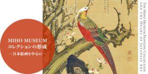 秋季特別展MIHO MUSEUMコレクションの形成-日本絵画を中心に- @ MIHO MUSEUM
